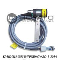China Professional Anti Static Equipment KP3002B ESD Big Round Head Ion Wind Nozzle wholesale