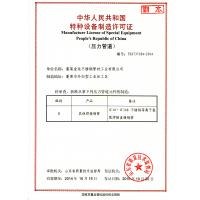 Yuhong Group Co.,Ltd Certifications