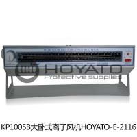China KP1005B ESD Ionizer Blower Big Horizontal Type Ion Fan For LED Assembly Line wholesale