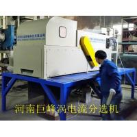 China supply jf1800 Eddy current separator/non-ferrous metal separator Stainless steel gray  8000 wholesale