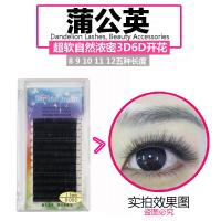 China Alluring B Curl Eyelash Individual Extensions 13mm/14mm Sterilized PBT Material wholesale