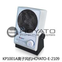 China Safety Durable KP1001A Anti Static Ionizer Fan Suspension Type / Stand Type wholesale