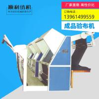 """China 900 Finished Product Fabric Inspection Machine 72 """"/ 80"""" / 90 """" Roll Width wholesale"""