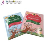 China Educational Full Color Hardcover Children'S Books Digital Printing Customized Size wholesale