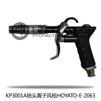 China Durable KP3001A Anti Static Ionizing Air Gun With Good Grounding Protection wholesale