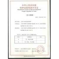 Shanghai Fengxian Equipment Vessel Factory Certifications