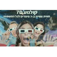 China Fantastic 7D Cinema System For Rent In Israel wholesale