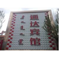 China Hotel / Cinema Sound Isolation 3D Background Wall wholesale