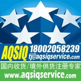 China AQSIQ of cotton wholesale