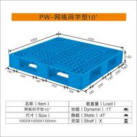 China Blue or Black Color customized stackable plastic pallets 1000Mm*1000mm*150mm Size wholesale