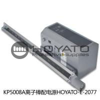 China ESD KP5008A Anti Static Bar Customized Ion Rod With Power Supply OEM / ODM wholesale