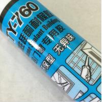 China Middle Grade Fast Cure Glass Silicone Sealant  Sealing Thixotropy wholesale
