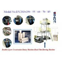 """China Bubble Sides Winder """" Film Blowing Machine """" with LLDPE Material use in Compound Thin Film Widely Model No.SJ-65 wholesale"""