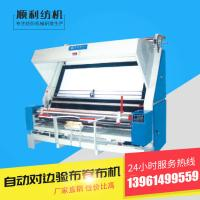 China Automatic Fabric Winding Machine In Textile 0-85 Yards Per Minute Speed SB-150 wholesale