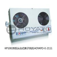 China ESD Protected Ionizing Air Blower , KP1002B Double Head Desk Type ESD Air Ionizer wholesale