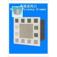 China 370×370×530 Clean Room Equipment Hepa Filter Fan Filtered Air Blower wholesale