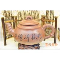 China Handmade Chinese Yixing Zisha Teapot Yellow With Chinese Words Carving wholesale