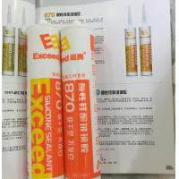 China Acetoxy Exterior Silicone Sealant , Glass Curtain Wall Flexible Silicone Sealant wholesale