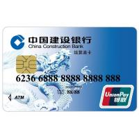 Buy cheap Plastic UnionPay Smart Card with Quick-pass Function for ATM product