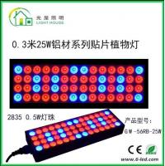 China Bar Waterproof Hydroponic LED Grow Light Durable , High Brightness wholesale