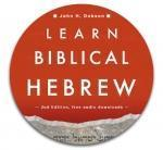 China Learn Biblical Hebrew Audio CD ONLY wholesale