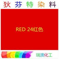 China Metal complexing dye Red 24 wholesale
