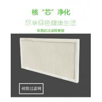Buy cheap Primary filter from wholesalers