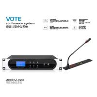 China Voting conference system Model:M-9500 series with voting conference system wholesale