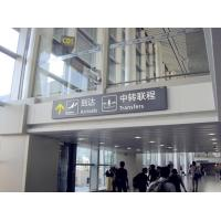 Buy cheap Airport Signage Airport wall-mounted sign from wholesalers