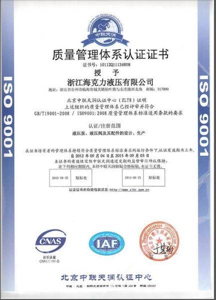 Quality Plant and equipment The ISO9001 quality management system certification certificate ( Chinese ) for sale