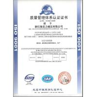 China Plant and equipment The ISO9001 quality management system certification certificate ( Chinese ) wholesale
